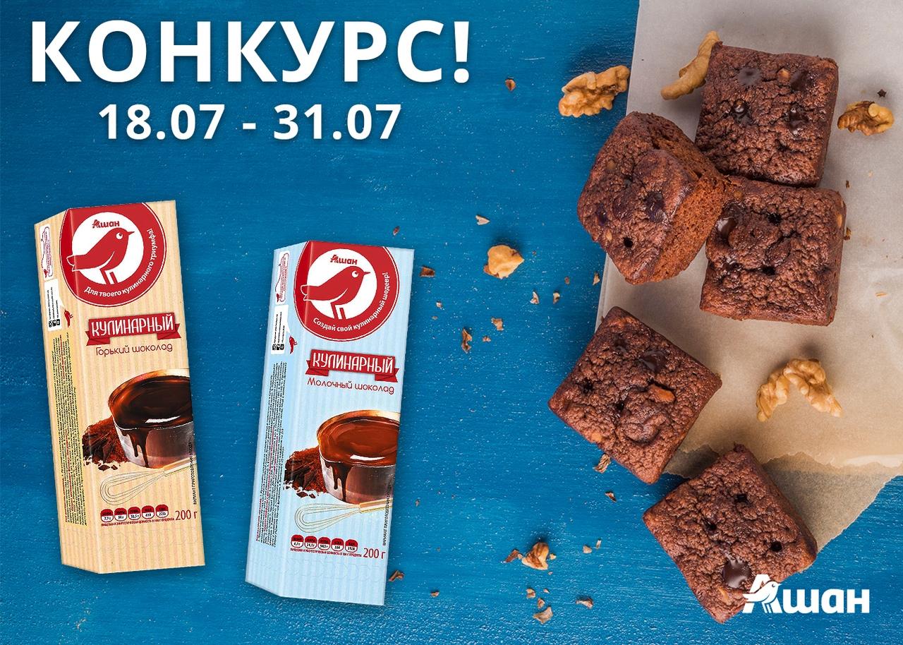 Готовим с кулинарным шоколадом СТМ АШАН и получаем призы