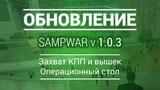 Обновление SAMPWAR до v.1.0.3   Захват КПП и вышек, операционный стол, бронежилеты