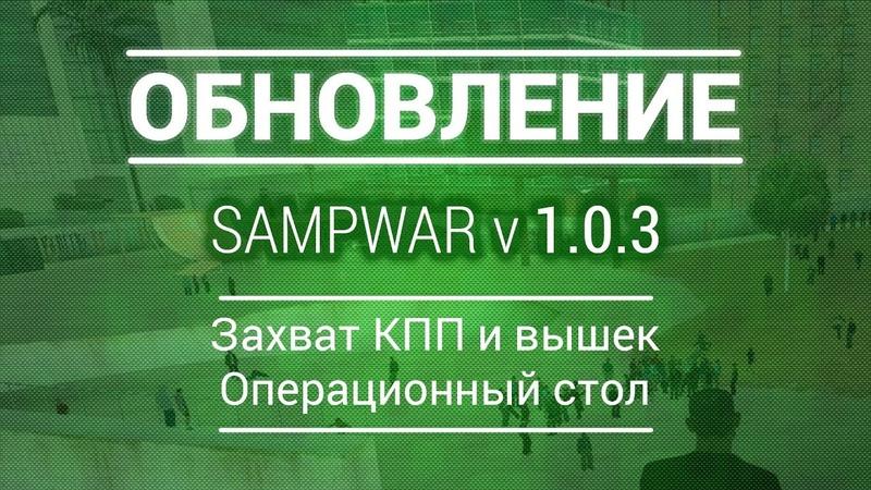 Обновление SAMPWAR до v 1 0 3 Захват КПП и вышек операционный стол бронежилеты