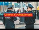 Российским полицейским разрешили проводить отпуск в Узбекистане ИСТОЧНИК sobytiya 29394 rossiyskim policeys
