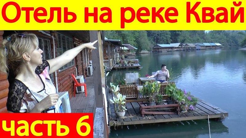 Отель River Kwai Jungle View река Квай Таиланд