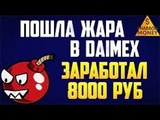 ЗАРАБОТАЛ 3000 РУБЛЕЙ ЗА ДВА ДНЯ В ТОПОВОМ ПРОЕКТЕ! entermani