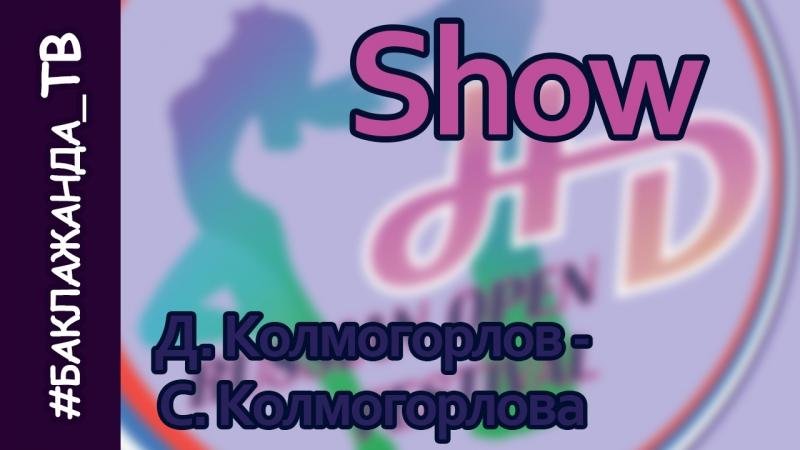 HD Fest 06-08.10.17 – Show Дмитрий Колмогорлов – Светлана Колмогорлова