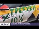 Массовый протест против Яндекс Такси в России