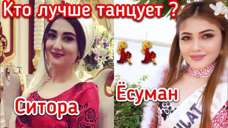 КТО ЛУЧШЕ ТАНЦУЕТ Ёсуман Холова или Ситорая Юнусова - Таджикский Танец 2018