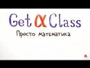 GetAClass - Теория вероятностей 5. Попытай счастья