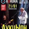 21.01 | АукцЫон | AURORA
