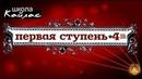 Первая Ступень - 4день Школа Кайлас А.Дуйко запись 2012г бесплатно!