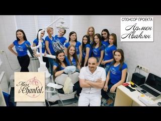 Miss Le Chant`ale 2018 Стоматологическая клиника VEVA и Армен Авакян