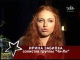 Ирина Забияка - группа