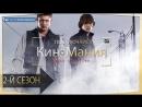 🔴Кино▶Мания HD/ТС Сверхъестественное S02-2 /ЖанрУжасы/2006