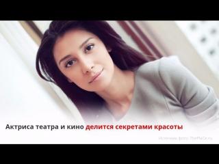 Секреты красоты Курковой