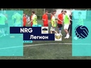 Summer Footbic League-2018. Дивизион 2. Тур 11. NRG 2-0 Легион