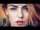 NИК$ [HCM] feat. ALLTime Юлия Дробот - Иллюзия (Official Audio 2018)