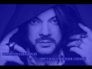 Филипп Киркоров - Цвет настроения синий (720p).mp4