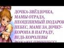 Видео 09.062018г любимая дочка!!