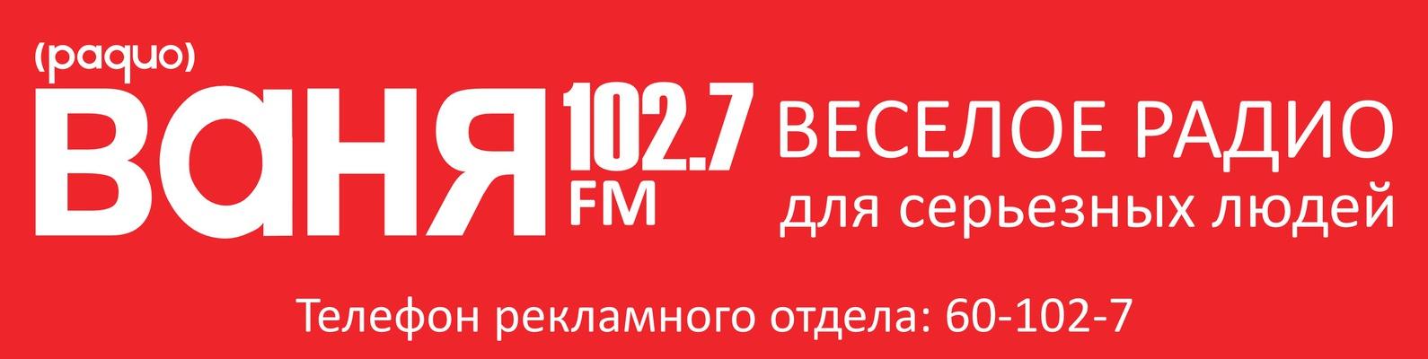 Скачать новинки радио ваня 2018