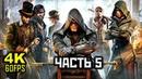 Assassin's Creed: Syndicate, Прохождение Без Комментариев - Часть 5: Глава 6 [PC | 4K | 60FPS]