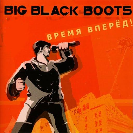 Big Black Boots альбом Время вперед!