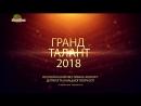 Нагородження переможців Всеукраїнського фестивалю конкурсу дитячої та юнацької творчості Гранд талант 2018 та гала концерт
