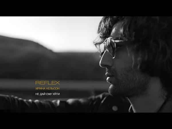 Ирина Нельсон Reflex - Не дай ему уйти 0