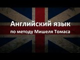 Видеоурок 1. Английский для начинающих по методу Мишеля Томаса