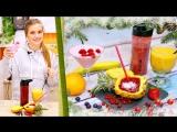 Коктейли, напитки  •  3 НОВОГОДНИХ РЕЦЕПТА СМУЗИ вместе с Myjuicer - ну, оОчень вкусные!