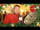Москва меняется: поздравление с Новым годом Александра Олешко