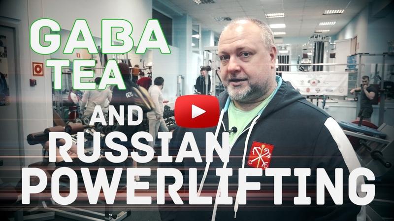 Габа чай в большом спорте, gaba oolong-gamma amino acid, Russian Powerlifting Champions. Formosa tea