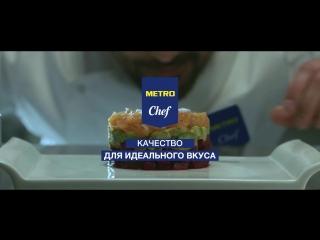 Metro chef – качество. для идеального вкуса