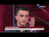 Что скажет Сергей Семёнов Диане Шурыгиной в Прямом эфире Андрей Малахов. Трансля