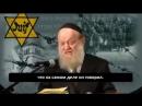 Ответ раввина: Почему Гитлер уничтожал евреев? Judaism Exposed 29 219 просмотров