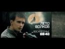 Лето Волков 19 ноября на РЕН ТВ