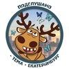 Подслушано • ТЕМА • Екатеринбург