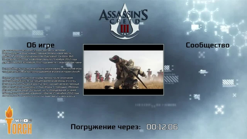 Assassin's Creed III | Американская Революция | Сын - ассасин, отец - тамплиер