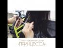 Салон парикмахерская•Принцесса•