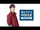 180524 Yonghwa's voice message