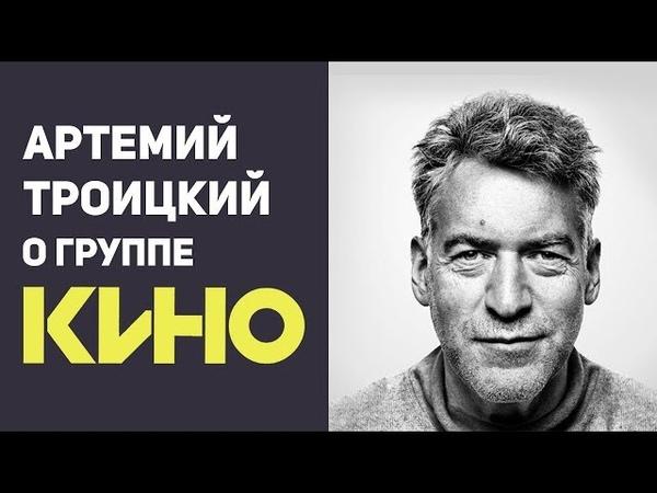Артемий Троицкий о группе Кино