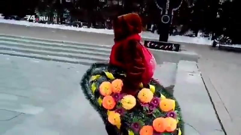 В Челябинске женщина бросила венок в Вечный огонь.