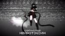 【Tokyo Mew Mew】Kisshu and Ichigo - Нейротоксин
