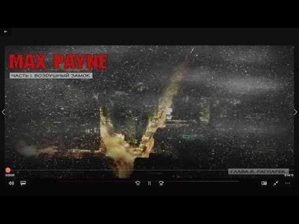 Max Payne Часть первая Воздушный замок Глава восьмая Рогнарок