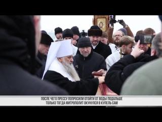 Как митрополит, полпред президента и спикер ЗакСа окунулись в крещенскую прорубь