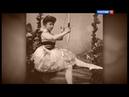 Абсолютный слух о приме русского Императорского балета Ольге Преображенской