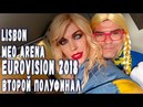 Евровидение2018: шоу из зрительного зала MEO Arena/триумф Melovin-а/фиаско Самойловой