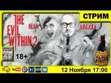 [PS4/The Evil Within 2/EP7] - Злой Визин 2 (18+)