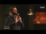 Stand Up: Тимур Каргинов - Традиция воровать невест