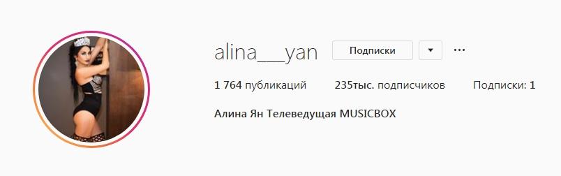 Алина Ян Саакян из шоу Инстаграмщицы alina___yan инстаграм фото видео