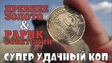СУПЕР УДАЧНЫЙ КОП! Золото, серебро и советский рарик!!! ВОТ ЭТО ФАРТАНУЛО!
