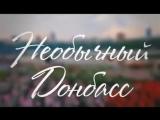 Нам дорога эта земля! Донецкий национальный технический университет.