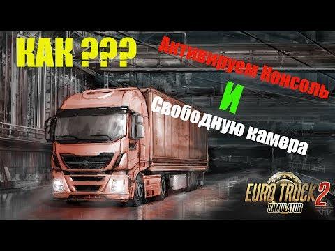 ETS2●КАК ВКЛЮЧИТЬ КОНСОЛЬ ●СВОБОДНУЮ КАМЕРУ В EURO TRUCK SIMULATOR 2